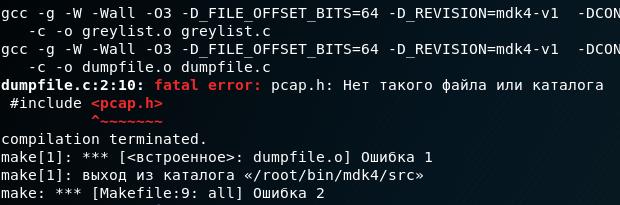 Решение проблемы с ошибкой «fatal error: pcap h: Нет такого
