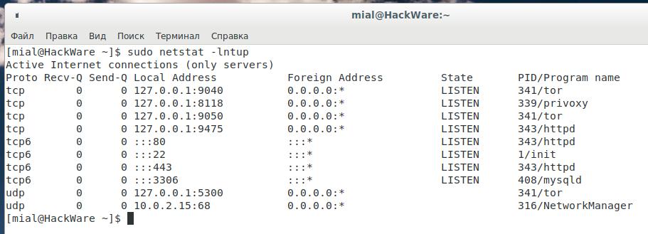 linux занятые порты